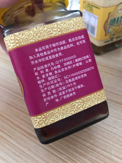 云峰果酱 糖桂花 烘焙原料制作蜜汁莲藕瓶装300g 桂花酿 冰粉 汤圆月饼馅料 晒单图