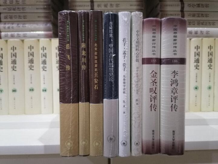 李泽厚集:中国古代思想史论 晒单图