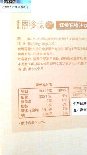 正官庄 恩珍源 人参 红参饮品 10g*30包/盒 晒单图