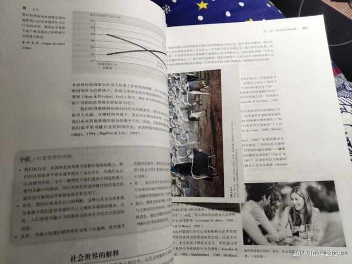 社会心理学(第11版 中文平装版) 晒单图