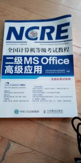 未来教育.全国计算机等级考试黄金搭档套装三合一二级MS Office高级应用(2017年9月)(套装2册+真考模拟软件)  晒单图