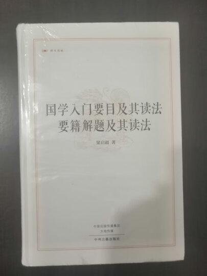 昨日书林:国学入门要目及其读法 要籍解题及其读法 晒单图