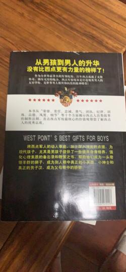 西点军校给男孩最棒的礼物(珍藏版) 晒单图