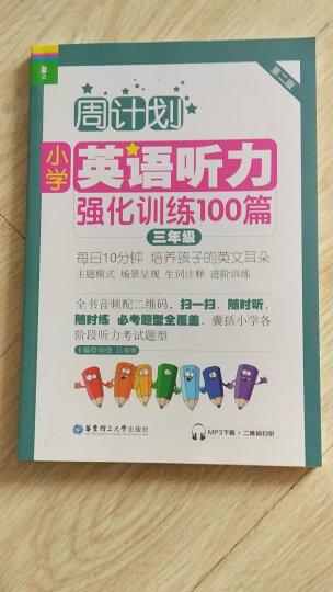周计划·小学英语听力强化训练100篇:三年级(MP3下载+二维码扫听) 晒单图