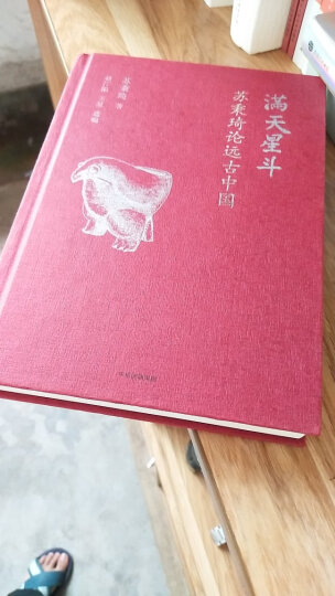 满天星斗 苏秉琦论远古中国 晒单图