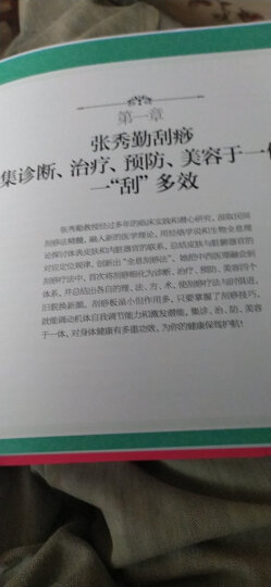 人体经络穴位大图册(汉竹) 晒单图