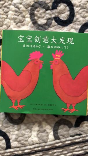 五味太郎:宝宝创意大发现(套装全2册) (爱心树童书) 晒单图