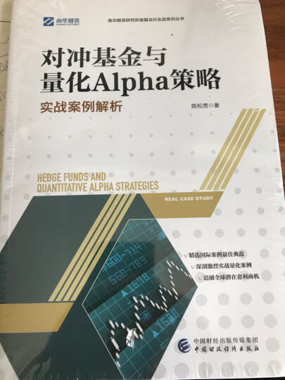 对冲基金与量化Alpha策略:实战案例解析 晒单图