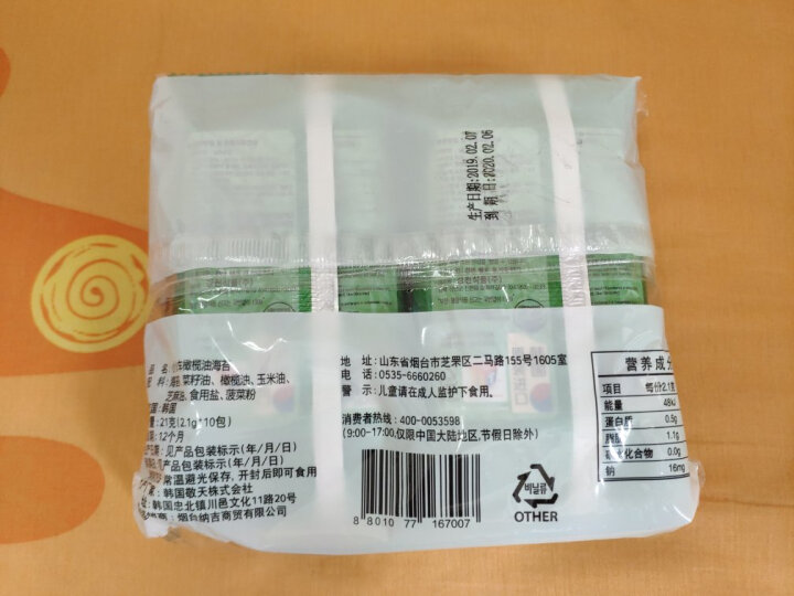 小火车Thomas 韩国进口  宝宝零食儿童海苔片香脆海味即食紫菜 橄榄油海苔 21g(新老包装交替发货) 晒单图