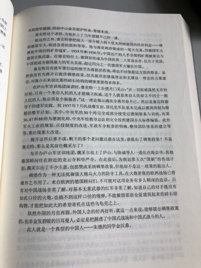 心胜全三册123(金一南 著)献礼八一建军节 晒单图