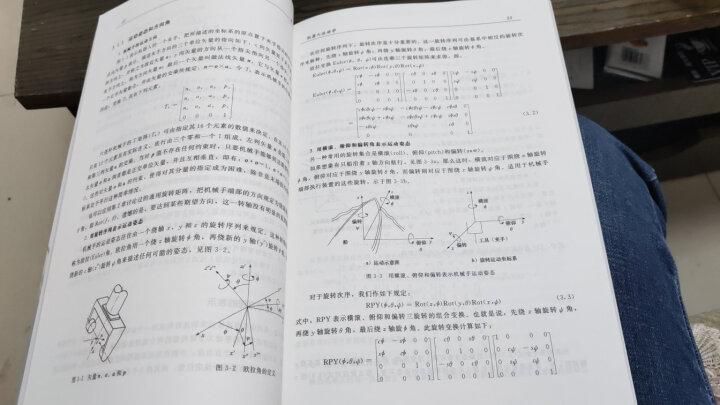 机器人学基础 第2版 晒单图