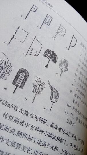 中国古代服饰研究 沈从文 晒单图