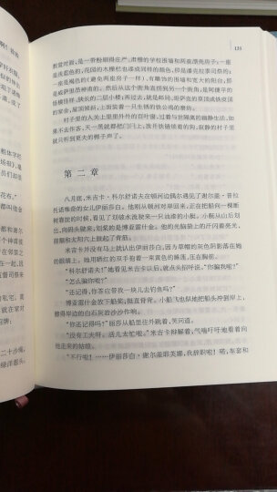 名著名译精装:杨绛译:堂吉诃德(套装上下册) 晒单图