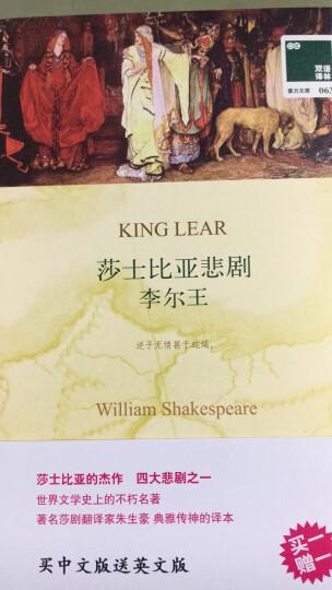 正版 莎士比亚四大悲剧系列套装哈姆雷特+李尔王+奥赛罗+麦克白全8本(买中文送英文)原版 中英对照 晒单图