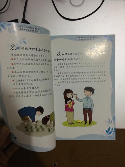全国农村部分计划生育家庭奖励扶助制度问答手册 晒单图