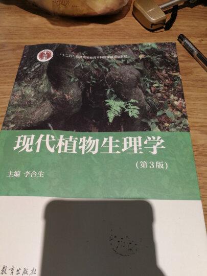 现代植物生理学(第3版) 晒单图