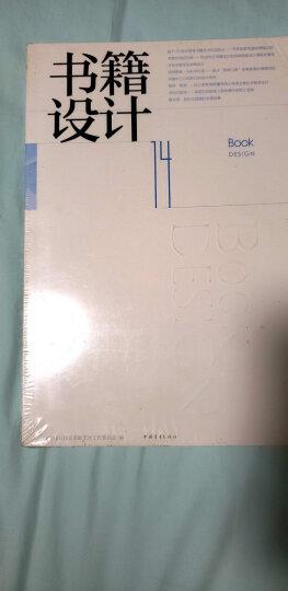 书籍设计7 晒单图