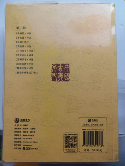 中国古典文化大系:贞观政要译注 晒单图