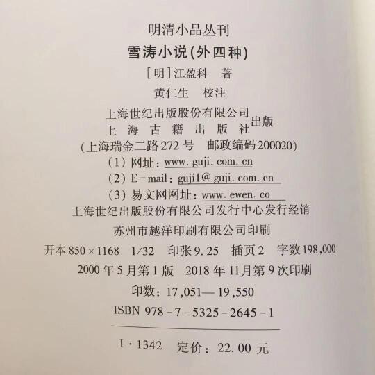 明清小品丛刊:闲情偶寄 晒单图