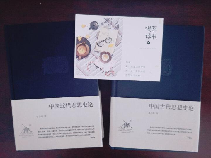 中国近代思想史论(精)/李泽厚集 晒单图