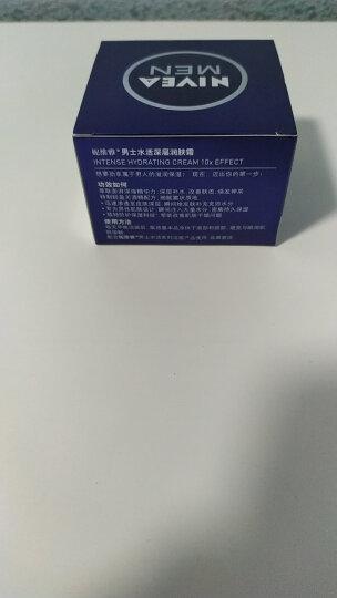 妮维雅(NIVEA)男士水活深层润肤霜50g(乳液面霜 护肤化妆品) 晒单图