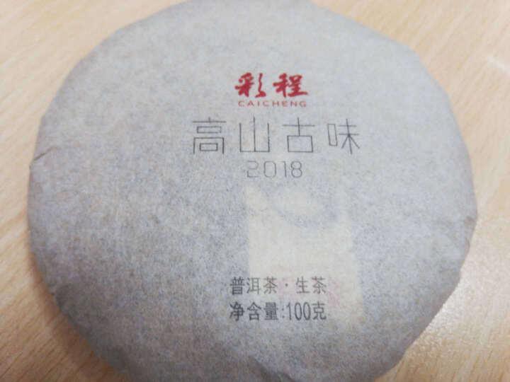 彩程茶叶2018年高山古味普洱茶生茶饼茶100克/片 ,14.5元1饼 晒单图