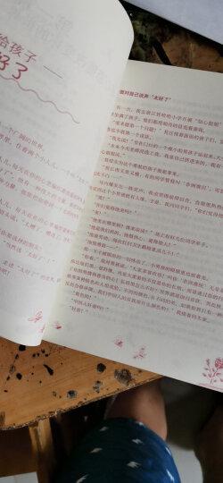 知心姐姐书系·卢勤·家庭版:做人与做事 晒单图