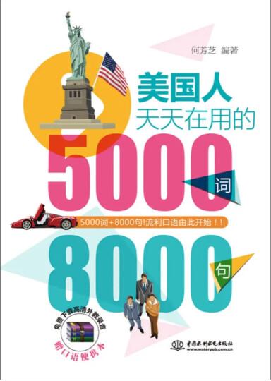 美国人天天在用的5000词8000句(附口语便携本) 晒单图