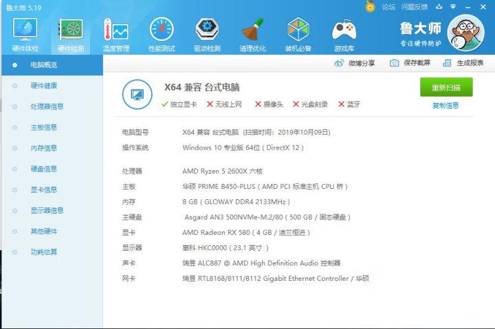 华擎(ASRock)A320M-HDV主板 支持2200G/3200G/3400G (AMD A320/AM4 Socket) 晒单图