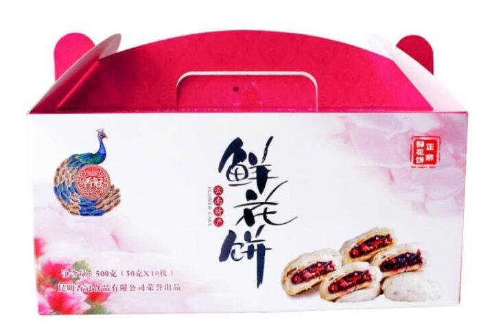 【满99减50】香冠鲜花饼礼盒云南特产传统糕点好吃的休闲零食礼包送礼早餐饼 500g 晒单图