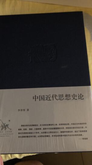 中国近代思想史论 晒单图