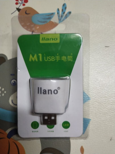 绿巨能(llano)瓷感白Usb强光灯 USB灯 迷你USB LED灯不带开关 强光 USB小夜灯笔记本台灯 野营户外应急灯 晒单图