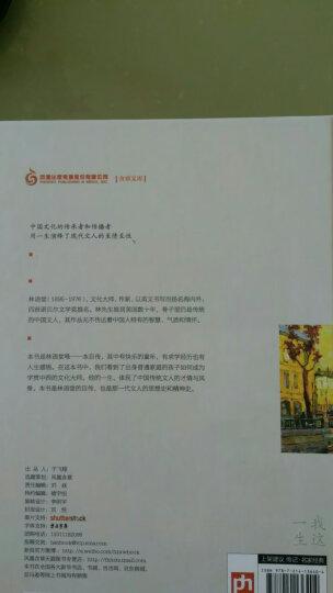 我这一生:林语堂口述自传 晒单图