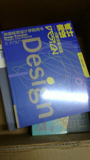 美国视觉设计学院用书:破译网格设计 晒单图
