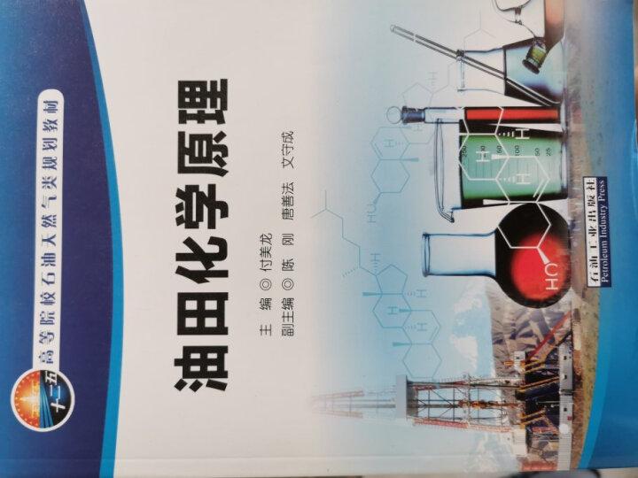 油田化学原理 晒单图