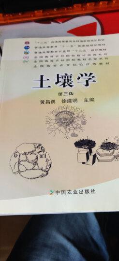 十一五教材:土壤学(第3版) 黄昌勇 中国农业出版社 晒单图