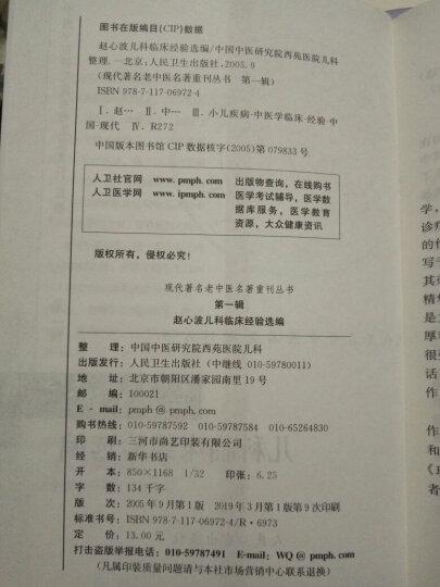 现代著名老中医名著重刊丛书(第一辑)·蒲辅周医疗经验 晒单图