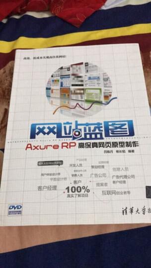 网站蓝图:Axure RP高保真网页原型制作 晒单图