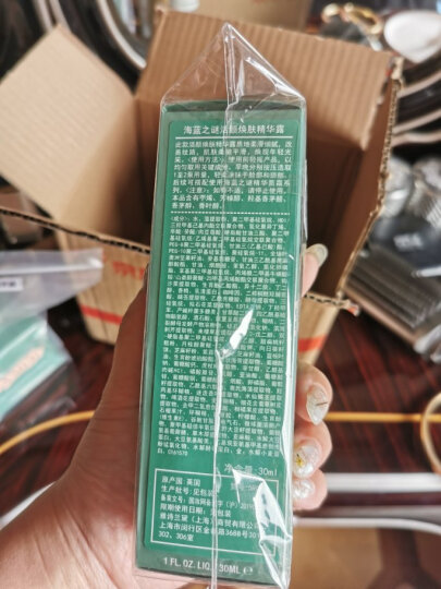 海蓝之谜(LA MER)活颜焕肤精华露30ml(精华液 补水保湿滋润 护肤品)新老包装 随机发货 晒单图