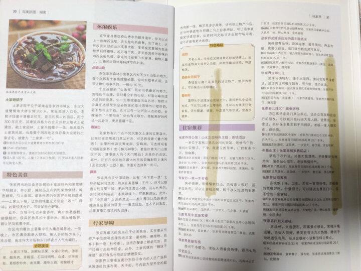 完美旅图·湖南旅游地图(行前旅游规划好帮手 自助游必备指南 附赠旅行攻略手册) 晒单图