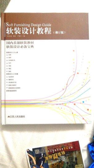 【附电子版】软装设计教程 家具灯具布花艺装饰 饰品摆件画品色彩元素搭配风格 室内设计书籍 晒单图