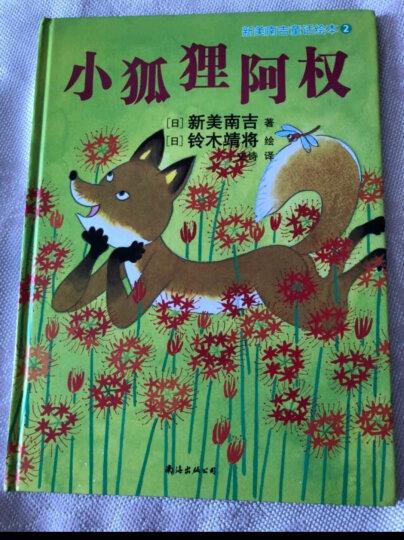 蓝风筝童书新美南吉绘本(套装共8册) 晒单图