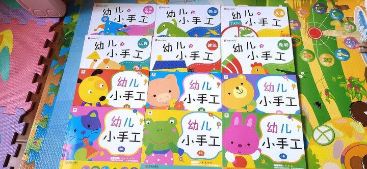 幼儿小手工全2辑 (套装共12册)(邦臣小红花出品) 晒单图