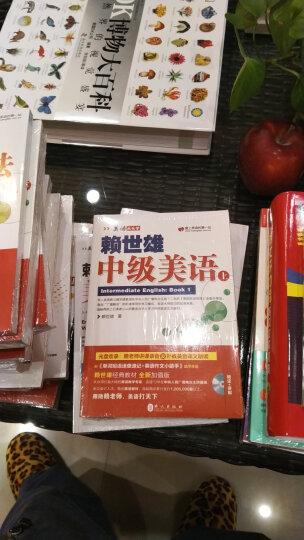 美语从头学:赖世雄中级美语(上·新版 附光盘+助学手册) 晒单图