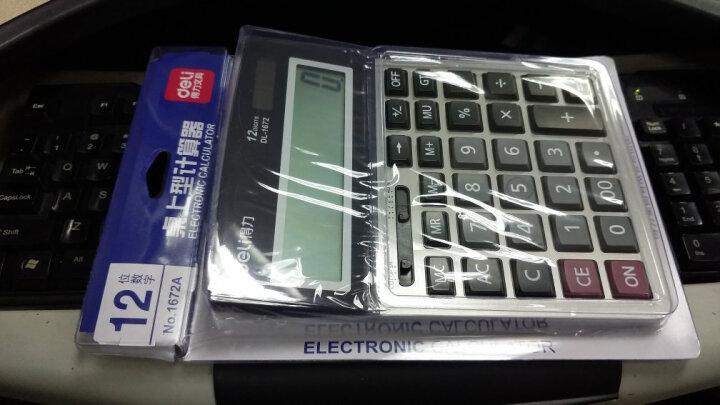 得力(deli)双电源商务办公桌面计算器 12位大屏塑胶按键桌面计算机 晒单图