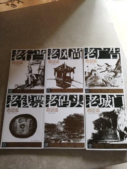 老重庆民俗漫画 晒单图
