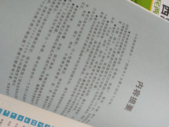中国旅游路书:新疆自驾游路书 晒单图