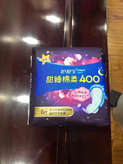护舒宝甜睡云感棉柔贴身卫生巾 400mm 6片*3包优惠装(超长夜用 10倍瞬吸 热销爆款) 晒单图