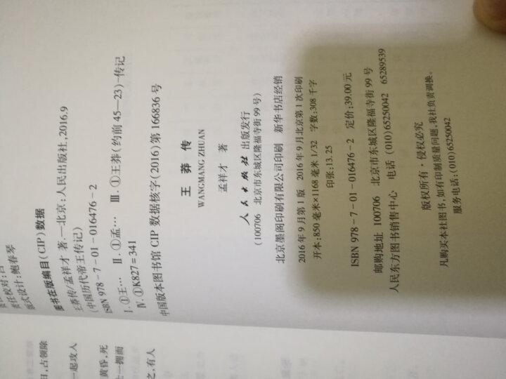 王莽传(平)—历代帝王传记 晒单图