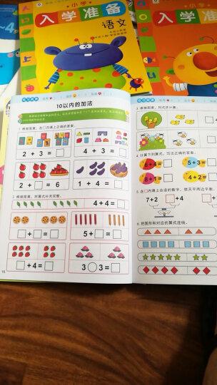 邦臣小红花·小学入学准备(幼儿园、学前班适用套装共5册) 晒单图